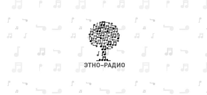 """""""Этно-Радио"""" прекратило вещание"""