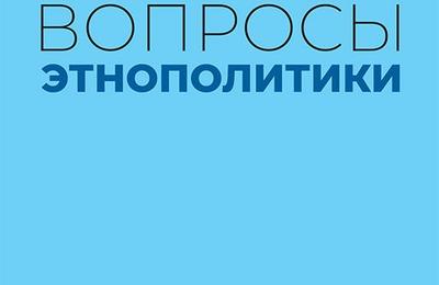 Новый этнополитический журнал появился в России
