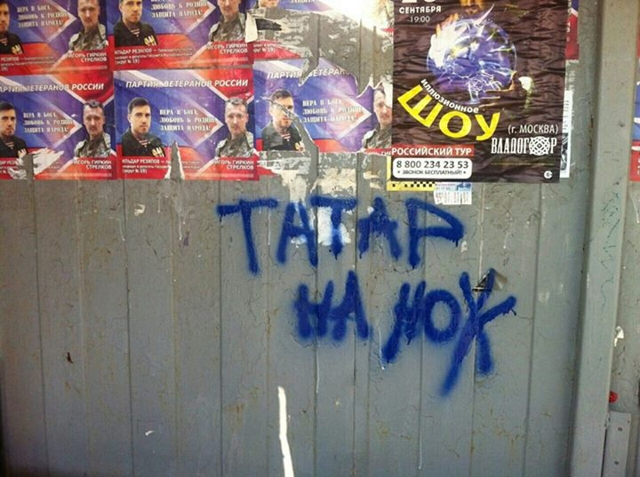 В Крыму появились агрессивные надписи против татар