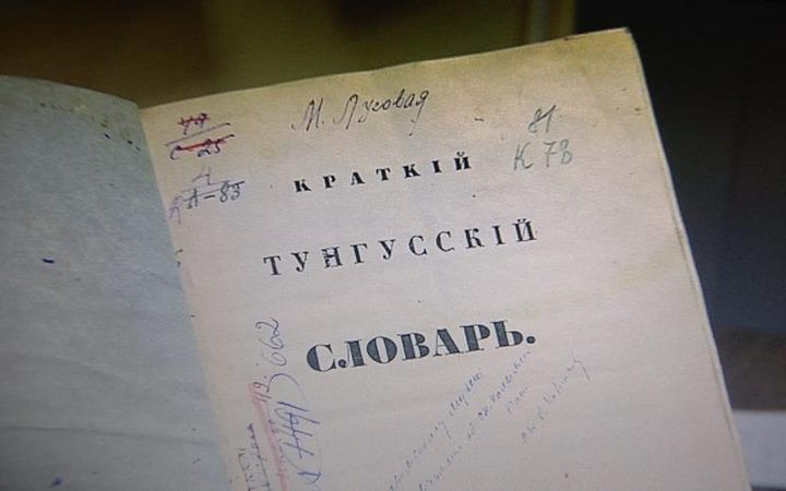 Уникальный тунгусский словарь 1859 года переиздадут в Магаданской области
