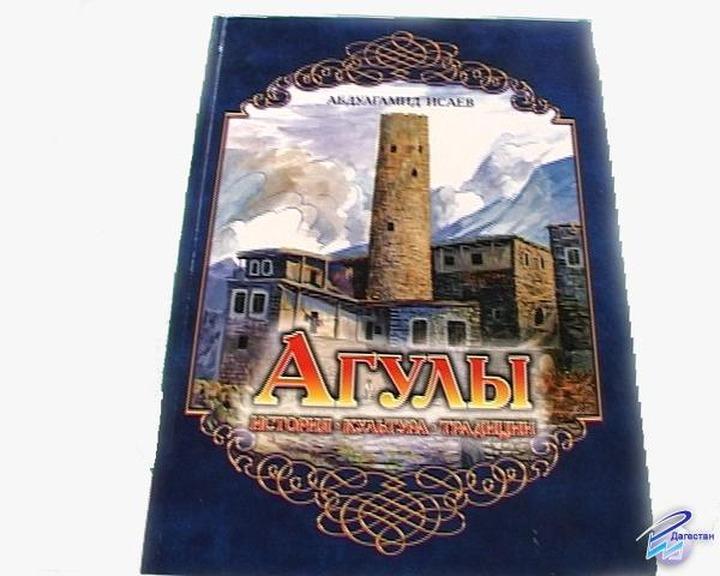В Дагестане издали детскую книгу об агулах