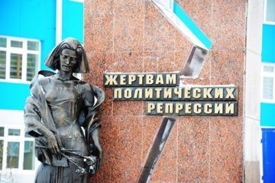 Комитет ГД по делам национальностей поддержал изменения в закон о реабилитации жертв политрепрессий