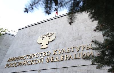 Минкультуры РФ заплатит 1,9 млн рублей за исследование о дерусификации