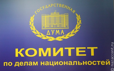 В Госдуме национальной политикой займутся новые лица