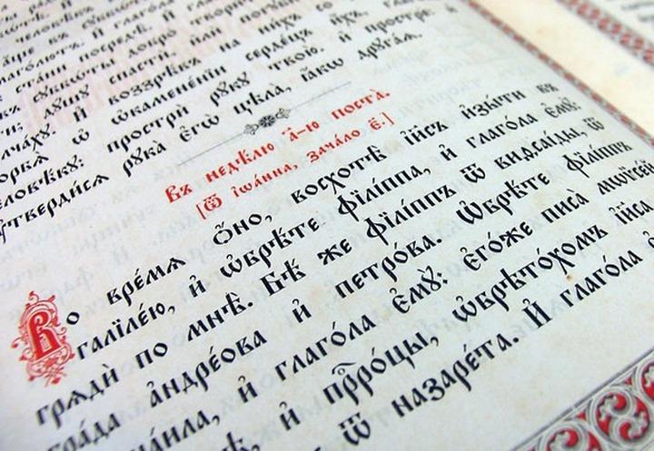 В РПЦ предложили обучать школьников церковнославянскому языку
