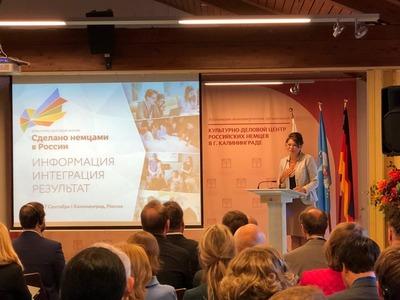Культурно-деловой форум российских немцев стартовал в Калининграде