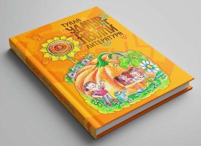 Сборник детской удмуртской литературы выпустили в республике