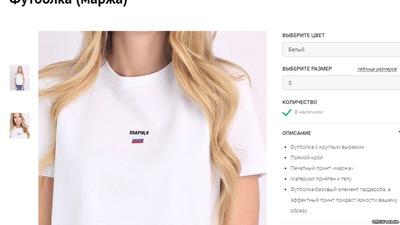 Прокуратура проверит на разжигание розни компанию, выпустившую футболки с надписью о русских женщинах