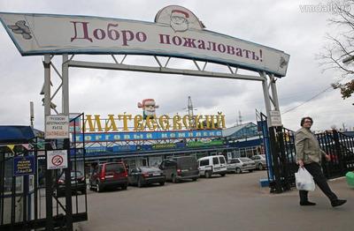 """Расследование дела о халатности полицейских на рынке """"Матвеевский"""" завершено"""