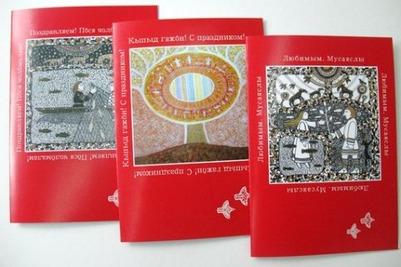 В Коми выпустили открытки с поздравлениями на родном языке