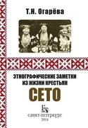 В Псковской области презентуют книгу о народе сето