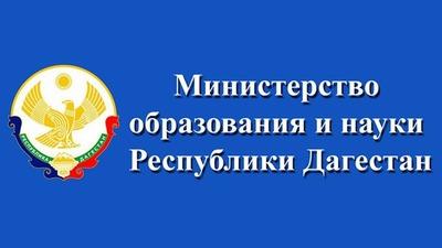 В Дагестане разрабатывают концепцию преподавания родных языков и литератур