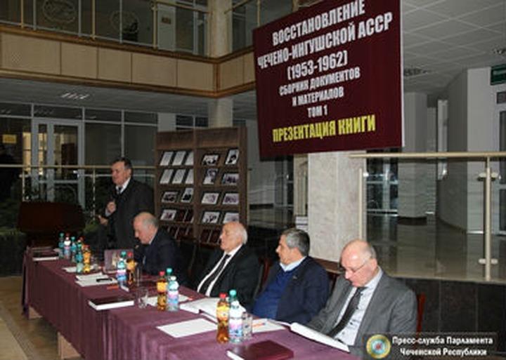 В Чечне презентовали книгу о возвращении чеченцев и ингушей из депортации