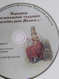 Антологию музыкального фольклора Тверской области издали в Санкт-Петербурге