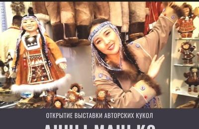 Выставка кукол в аутентичных костюмах коренных народов открылась в Якутске