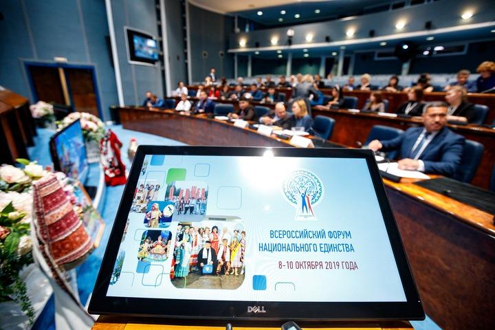 Всероссийский форум национального единства в Югре-2019