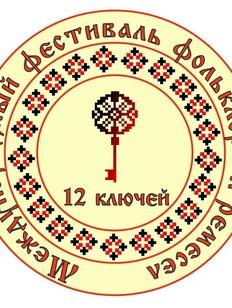 """Фестиваль фольклора и ремесел """"Двенадцать ключей"""" пройдет в Тульской области"""