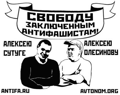 Четверо антифашистов вышли на свободу по амнистии