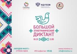 Большой этнографический диктант пройдет в России 4 октября
