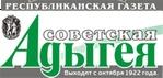 """Газета """"Советская Адыгея"""""""