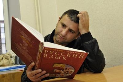 Во время сдачи экзамена мигранты смогут пользоваться словарями