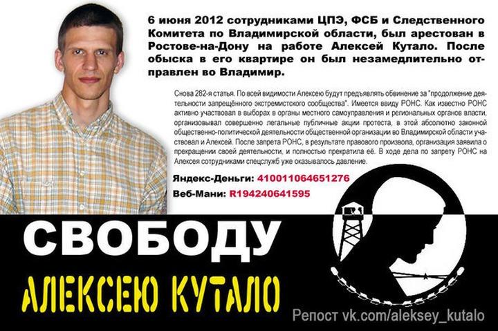 Во Владимире под залог отпустили арестованного за экстремизм националиста