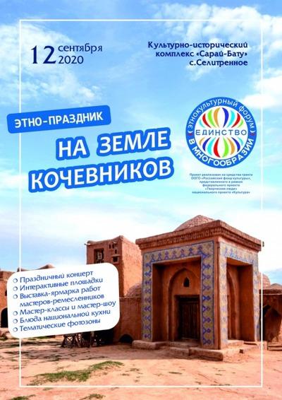 Этнопраздник народов России отметят в Астраханской области