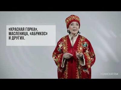 ТВ-ролики о народах России. Таджики.