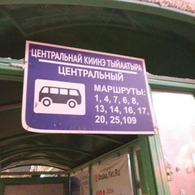 В Якутске исправят названия автобусных остановок на языке саха