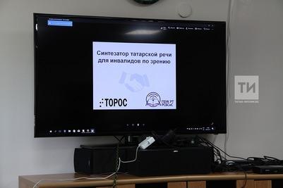 Синтезатор татарской речи для незрячих представили в Казани