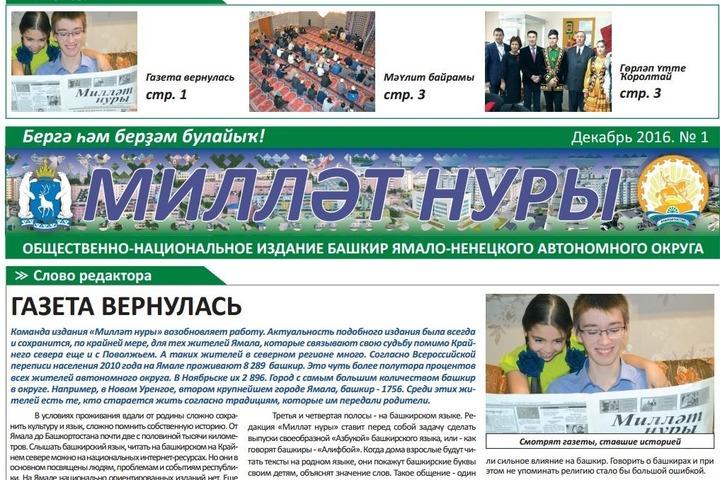 На Ямале возобновили выпуск газеты для башкир