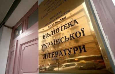 Сотрудников Библиотеки украинской литературы обыскали
