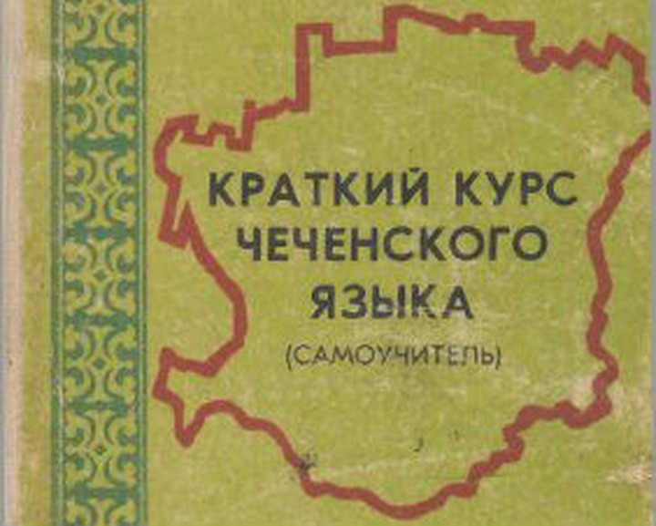 В Чечне перестроят этнокультурное содержание образования