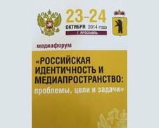 В Ярославле обсудили отражение общероссийской и этнической идентичности в российских СМИ