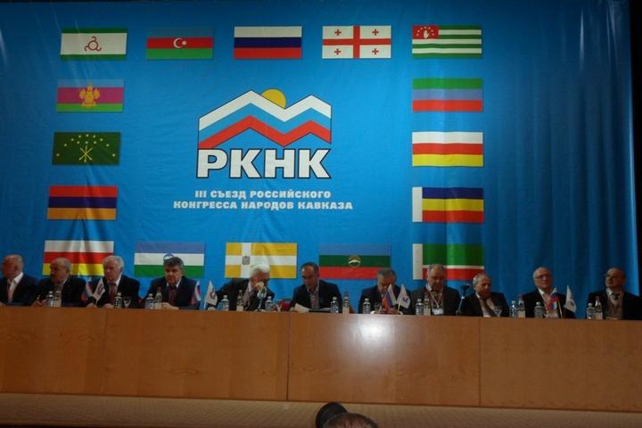 Российский конгресс народов Кавказа переизбрал председателя