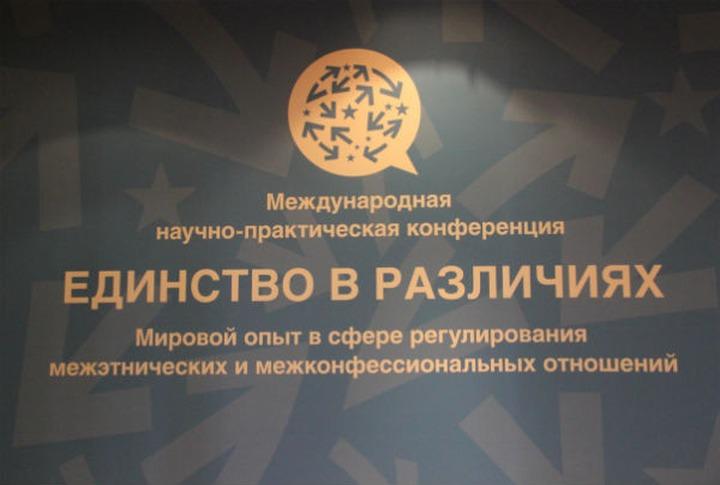 Правительство Москвы проведет международную конференцию по межконфессиональным вопросам