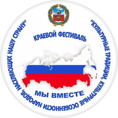 В Барнауле проведут краевой фестиваль национальных культур