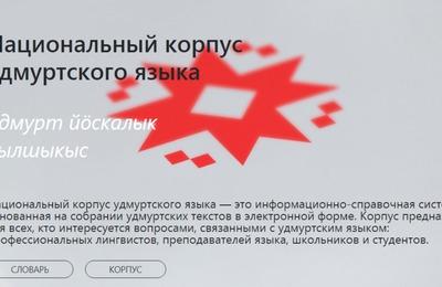 Национальный корпус удмуртского языка запустили в честь 100-летия республики