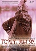 В сыктывкарском музее представят выставку фотографий сургутских хантов
