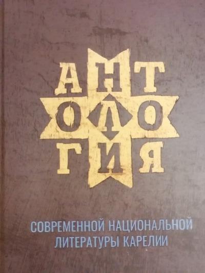 Сборник современных вепсских, карельских и финских произведений вышел в Карелии