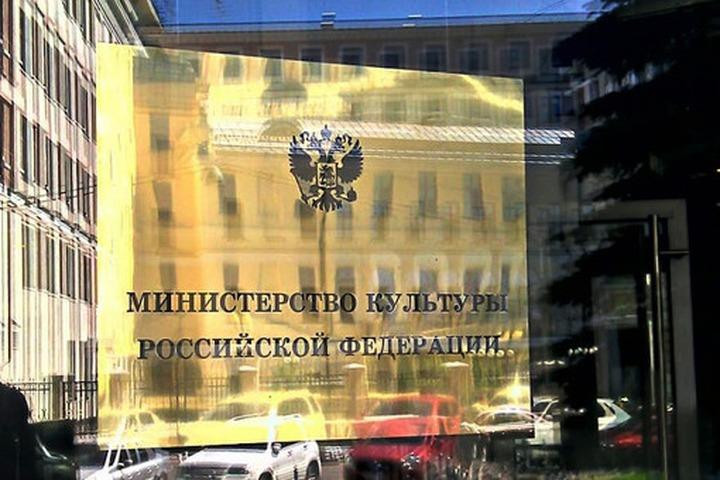 Минюст просил убрать из закона о культуре тезис об особой роли русской культуры