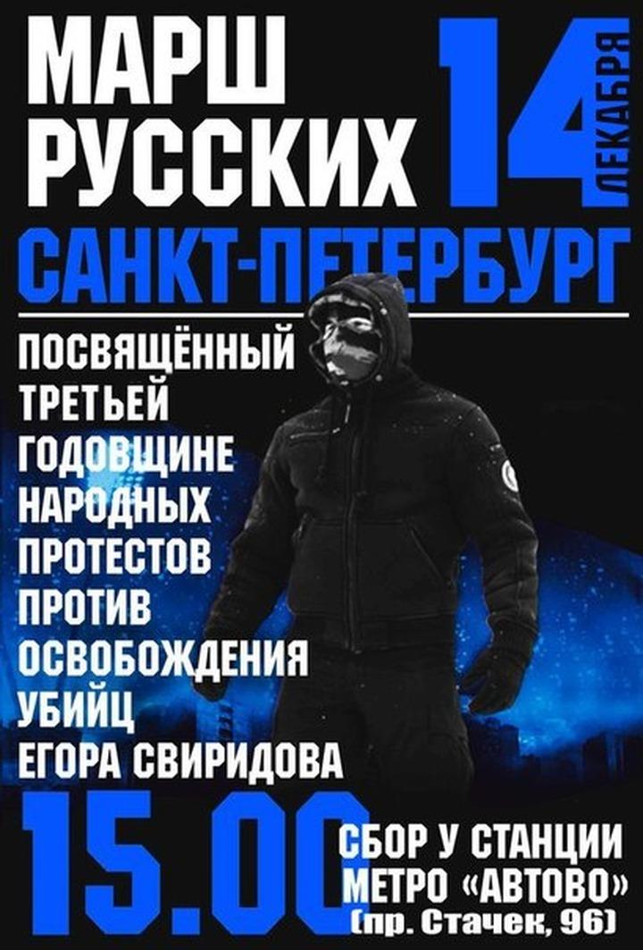 """В Петербурге пройдет """"Марш против этнотеррора"""""""