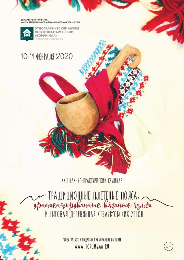 Традиционную одежду обских угров научатся шить в Ханты-Мансийске