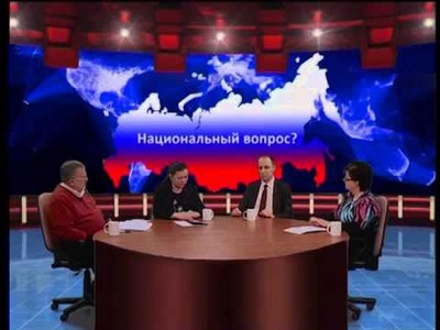 """СМИ и межнациональные отношения (""""Национальный вопрос: пути решения"""")"""