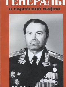 """Издателя книги """"Генералы о еврейской мафии"""" снова обвинили в экстремизме"""