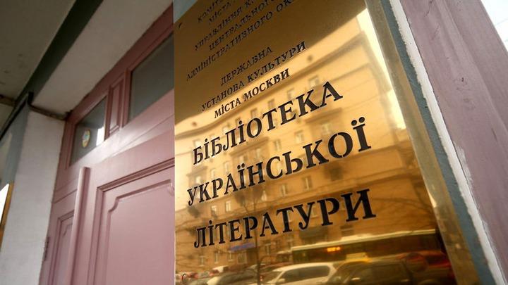 Библиотеку украинской литературы отдадут под Центр славянских культур