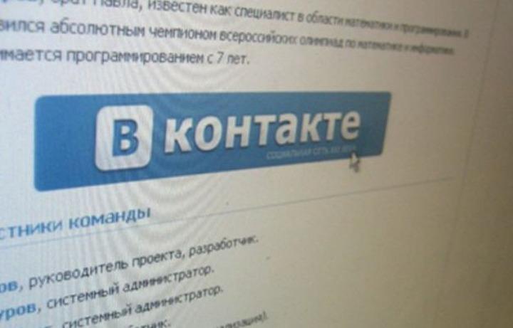 """Пользователи  соцсети  """"возбуждали ненависть в отношении кавказцев и сотрудников правоохранительных органов"""""""