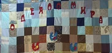 """Форум """"Одеяло мира"""" собрал представителей 10 национальностей"""