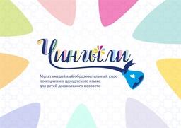 Удмуртская молодежь выпустит диск с уроками родного языка для дошкольников