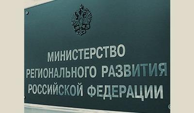 Минрегион не предлагал увольнять чиновников за ксенофобию